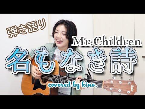 名もなき詩 / Mr.Children 歌ってみた by kino.【弾き語り】