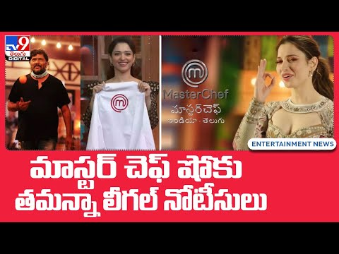 Tamannaah to issue legal notices to makers of MasterChef Telugu