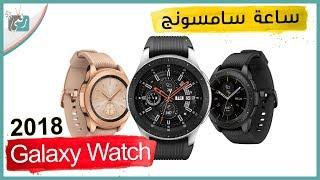 ساعة سامسونج جالكسي ووتش Galaxy Watch | معاينة الإصدار الجديد مع ...