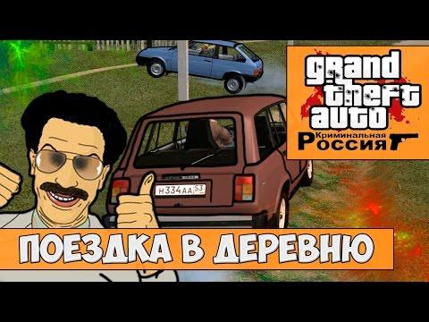 Gta Samp Криминальная Россия
