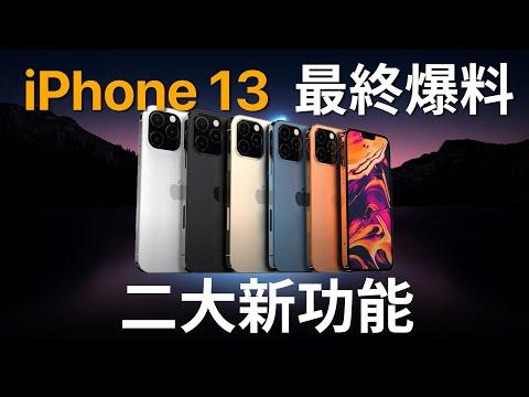 iPhone 13 最終爆料 | 兩個新功能確認