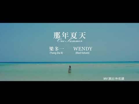 梁多一, WENDY - 那年夏天 One Summer (華納official HD 高畫質官方中字版)