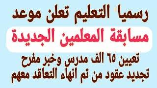 عاجل موعد مسابقة تعيين ٦٥ الف مدرس2019 |فتح باب التقد ...