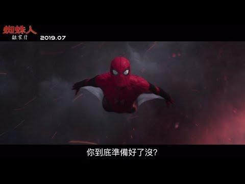 【蜘蛛人:離家日】前導預告2019/7.3(三) 0:00(周二深夜)起全台上映