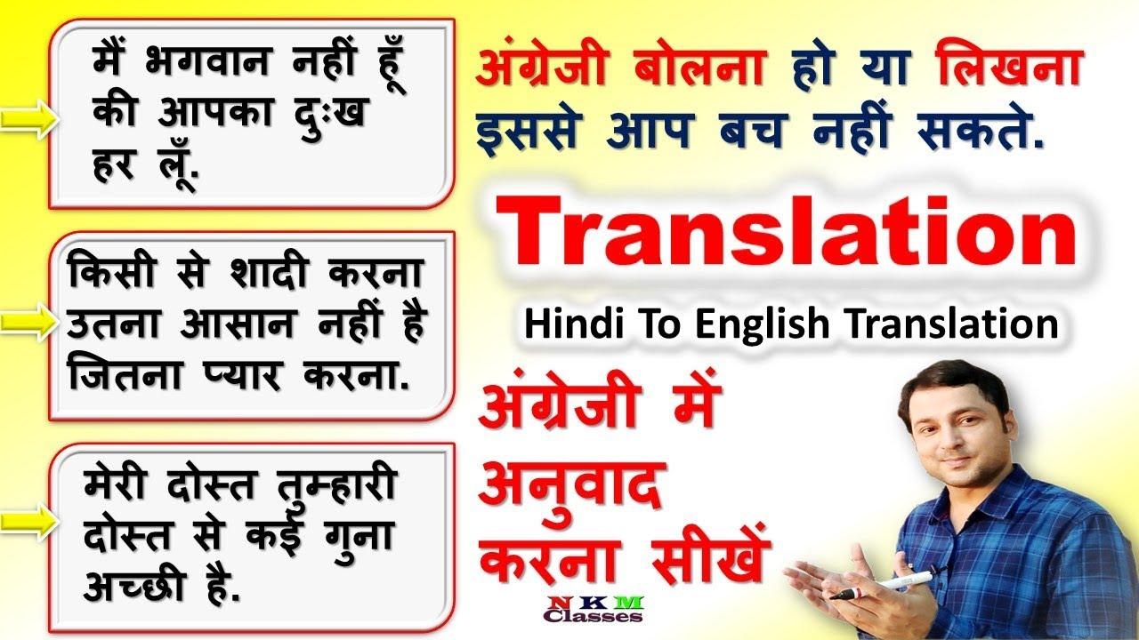Translation अब बिलकुल आसान   Learn how to