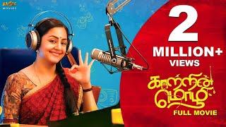 Kaatrin Mozhi Latest Tamil Full HD Movie   Jyotika, Radha Mohan, Lakshmi Manchu, Vidaarth