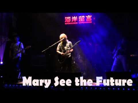 先知瑪莉Mary See the Future樂團-魚the edge (原唱 陳綺貞)@2012060西門河岸留言