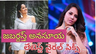 Jabardasth anchor Anasuya latest viral pics..