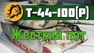 Т-44-100 (P) Жесткий пот