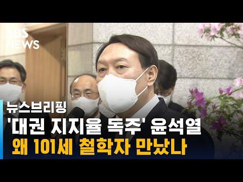 '대권 지지율 독주' 윤석열은 왜 101세 철학자 만났나 / SBS / 주영진의 뉴스브리핑