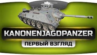 Первый Взгляд на новый прем KanonenJagdPanzer. Почти как Е-25...