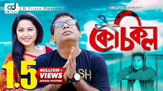 মোশারফ করিমের নতুন নাটক কেচিকল | Kechikol | Nadia | Mosharraf Karim | Bangla Comedy Natok | Cd Vison