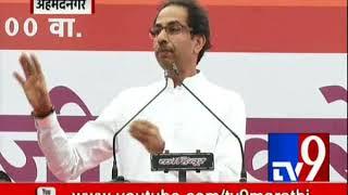 Uddhav Thackeray Speech in Ahmednagar LIVE-TV9