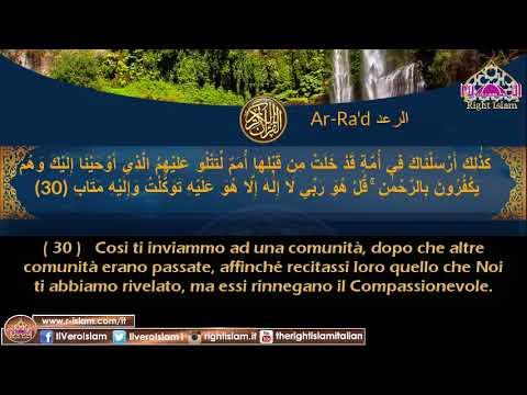 سوره الرعد ايطالىIl Sacro Corano .. Sura Ar-Ra'd (sottotitoli in italiano)