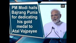 PM Modi hails Bajrang Punia for dedicating his gold medal to Atal Vajpayee - #ANI News