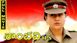 Sambhavi IPS Telugu Full Movie || Vijayashanti, Sijju, Mona Chopra