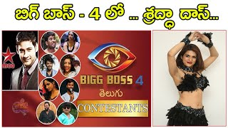 Tollywood actress Shraddha Das reacts on Bigg Boss rumours..