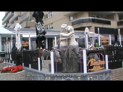 Борис Леви - Когда мы встретимся