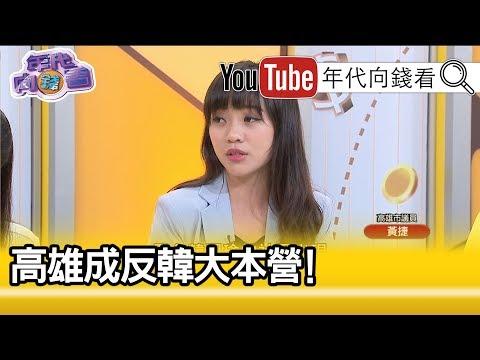 精彩片段》黃捷:他背棄了市民...【年代向錢看】