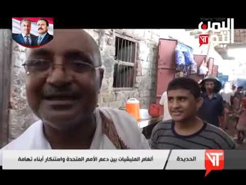 قناة اليمن اليوم - نشرة الثامنة والنصف 11-06-2019