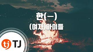 [TJ노래방] 한(一) - (여자)아이들 / TJ Karaoke