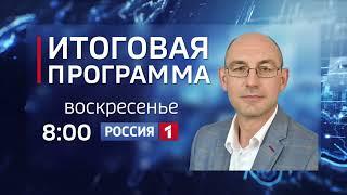 Смотрите 4 июля в программе «Итоги недели» с Андреем Копейкиным