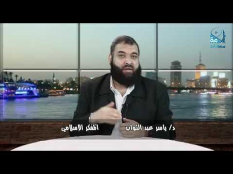 الدكتور ياسر عبدالتواب: عبقرية الإسلام في معالجة قضية العدل بين الناس