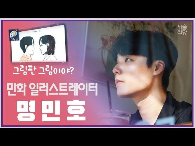 描繪戀人們的溫暖瞬間!韓國IG插畫家 Minho,不但作品細膩,本人竟是暖男鮮肉阿!