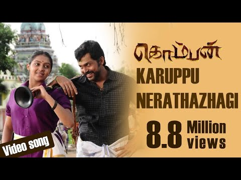 Komban Watch Online Streaming Full Movie HD