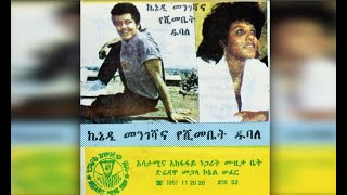 "Yeshimebet Dubale & Kennedy Mengesha - Metahugn Bezna ""መጣሁኝ በዝና"" (Amharic)"