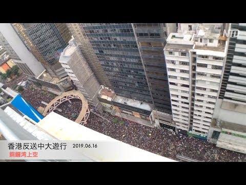 200万人!香港デモ6月16日(3)銅羅湾上空から|「逃亡犯条例」改正案|林鄭月娥|逃犯條例|反送中大遊行