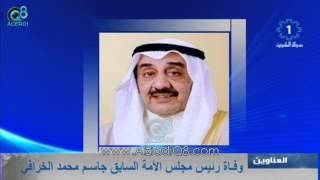 وفاة جاسم الخرافي عن عمر يناهز الـ75 - تلفزيون دولة الكويت 21-5-2015 -