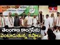 పార్టీ మారేందుకు సిద్దమైన మరో ఇద్దరు సీనియర్లు | BIG Shock To Telangana Congress | hmtv