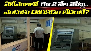 End of Rs 2000 notes!- Exclusive Report From Bank ATM..