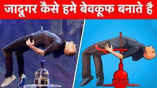 WORLD'S 5 GREATEST MAGIC TRICKS REVEALED |  MAGIC TRICKS REVEALED in hindi | Magic Secrets Revealed