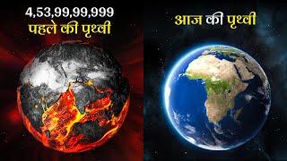 पृथ्वी का जन्म कैसे हुआ और चाँद कहाँ से आया जानकर हैरान रह जाओगे   How Was The Earth Formed ?
