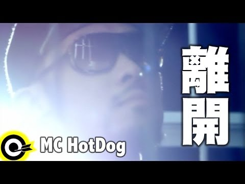 MC HotDog feat. A Yue-離開 (官方完整版MV)