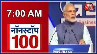 Nonstop 100 | Narendra Modi Responds To PNB Scam; Says Culprits Will Face 'Strict Action'