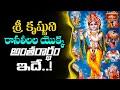శ్రీ కృష్ణుని రాసలీలల యొక్క అంతరార్థం ఇదే..!   Sri Krishnashtami 2020 Special   Bhakthi TV