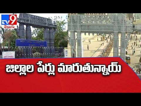 Telangana govt changes names of Warangal Urban, Warangal Rural districts