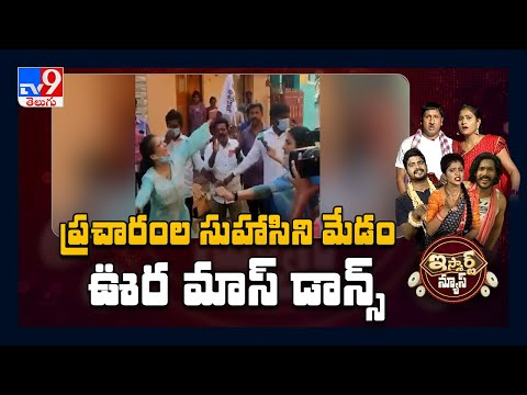 Actress Suhasini, Akshara Haasan mass dance in Tamil Nadu election campaign