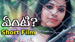 ENTI Short Film With English Subtitles..