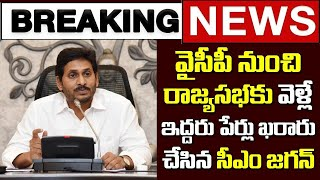 Jagan confirms two names for Rajya Sabha from YSRCP..