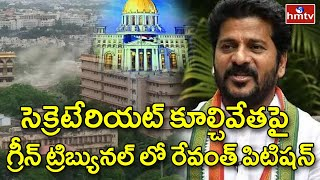MP Revanth Reddy files petition in NGT against Secretariat..