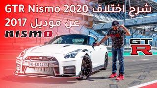 GTR Nismo 2020 اول تجربة بالعالم نيسان -
