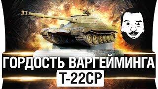 ГОРДОСТЬ ВАРГЕЙМИНГА - Т-22 ср. - ЛУЧШИЙ СТ-10