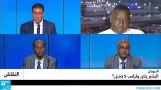 السودان: البشير يناور وترامب لا يحاور؟     -