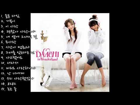 다비치(Davichi) 추천곡&인기곡 15곡 노래 모음♡♥ [반복x2]