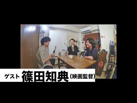 【映画監督】ゲスト:篠田知典(ちてんさん)【室町ログ】##21