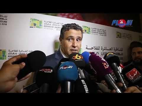 وزير الفلاحة يكشف تفاصيل المناظرة الوطنية للفلاحة بمكناس